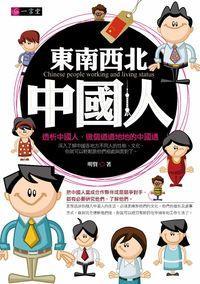 東南西北中國人:透析中國人-做個道道地地的中國通