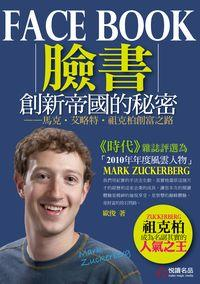 Facebook創新帝國的秘密:馬克.艾略特.祖克柏創富之路