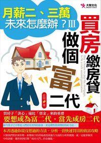 月薪二、三萬未來怎麼辦?:買房繳房貸-做個富二代. III