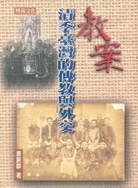 教案:清季臺灣的傳教與外交