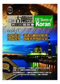 關於古蘭經的100個故事
