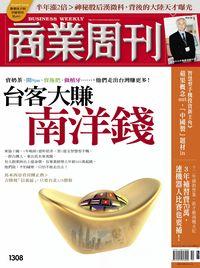 商業周刊 2012/12/17 [第1308期]:台客大賺 南洋錢