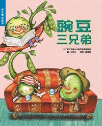豌豆三兄弟:成長的奇遇