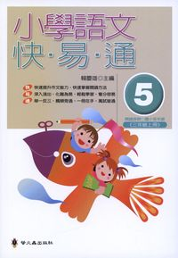 小學語文快易通. (5)