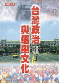 台灣政治與選舉文化