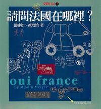 交換日記. 3- 請問法國在哪裡?