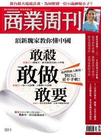商業周刊 2013/01/07 [第1311期]:頂新魏家教你懂中國 敢殺 敢做 敢要