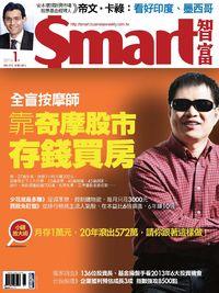 Smart智富月刊 [第173期]:全盲按摩師靠奇摩股市存錢買房