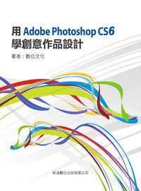 用Adobe Photoshop CS6學創意作品設計