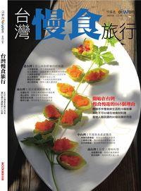 台灣慢食旅行