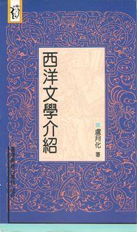 西洋文學介紹