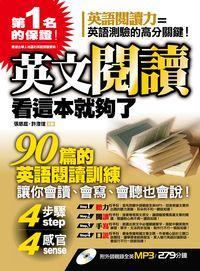 英文閱讀.看這本就夠了:90篇的英語閱讀訓練-讓你會讀、會寫、會聽也會說!