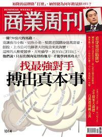 商業周刊 2013/01/26 [第1314期]:找最強對手 搏出真本事