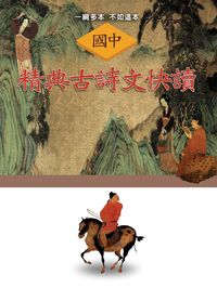 國中精典古詩文快讀