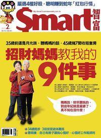Smart智富月刊 [第174期]:招財媽媽教我的9件事