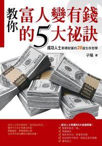 教你富人變有錢的5大祕訣:成功人士累積財富的28道生存哲學