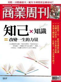 商業周刊 2013/02/18 [第1317期]:知己x知識=改變一生的力量