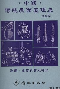 中國.傳統表面處理史:重商社會之時代