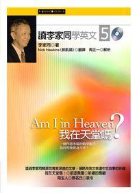 讀李家同學英文 [有聲書]:我在天堂嗎?. 5