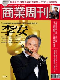 商業周刊 2013/03/04 [第1319期]:「只要撐過痛苦點跟低潮,新的東西就會找你」 李安