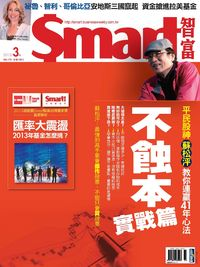 Smart智富月刊 [第175期]:平民股神蘇松泙 教你連贏41年心法 : 不蝕本實戰篇