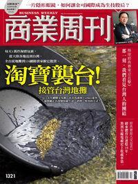 商業周刊 2013/03/18 [第1321期]:淘寶襲台! 接管台灣地攤