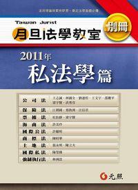 月旦法學教室別冊. 2011年- 私法學篇