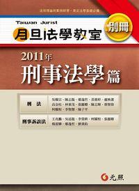 月旦法學教室別冊. 2011年- 刑事法學篇