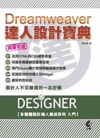 Dreamweaver達人設計寶典