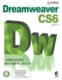 達標!Dreamweaver CS6