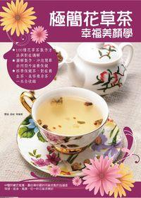 極簡花草茶幸福美顏學