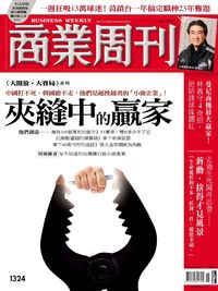 商業周刊 2013/04/08 [第1324期]:夾縫中的贏家