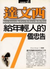 達文西給年輕人的7個忠告:達文西教你如何去工作