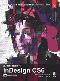 跟Adobe徹底研究InDesign CS6