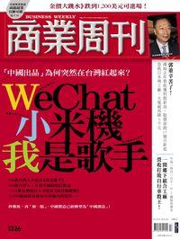 商業周刊 2013/04/22 [第1326期]:WeChat小米機 我是歌手