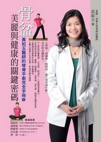 黃如玉醫師的脊骨平衡完全手冊. 3  - 骨盆