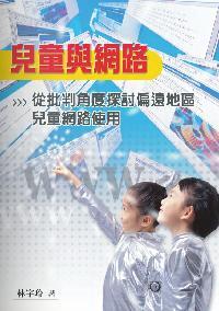 兒童與網路:從批判角度探討偏遠地區兒童網路使用
