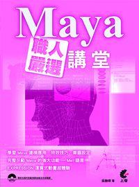 Maya職人嚴選講堂