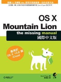 Mac OS X Mountain Lion Missing Manual國際中文版