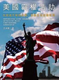 美國霸權浩劫:全球逃不掉的掠奪-要靠亞洲逆轉新局