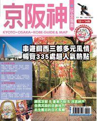 京阪神玩全指南:串遊關西三都多元風情 暢覽335處超人氣熱點.