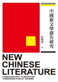中國新文學廣告研究