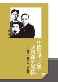 中國現代文學史料研究舉隅:魯迅.郭沫若.高長虹