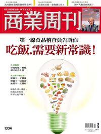 商業周刊 2013/06/17 [第1334期]:吃飯-需要新常識!