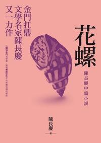 花螺:陳長慶中篇小說