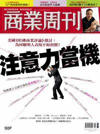 商業周刊 2013/07/08 [第1337期]:注意力當機