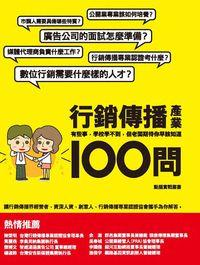 行銷傳播產業100問:有些事-學校學不到-但老闆期待你早該知道