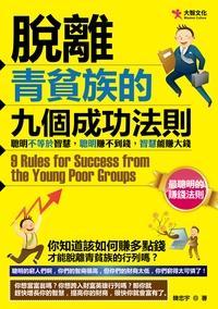 脫離青貧族的九個成功法則:聰明不等於智慧- 聰明賺不到錢- 智慧能賺大錢