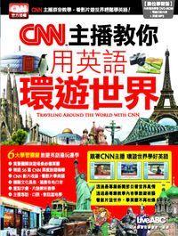 CNN主播教你用英語環遊世界 [有聲書]