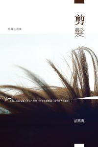 剪髮:短篇小說集